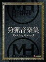 【中古】アニメ系CD モンスターハンター 狩猟音楽集 スペシ...