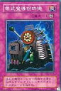 【中古】遊戯王/ノーマル/千眼の魔術書 TB-24 N : 零式魔導粉砕機【タイムセール】
