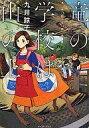 【中古】B6コミック 竜の学校は山の上 九井諒子作品集 / 九井諒子