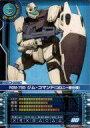 【中古】ガンダムカードビルダー/クロニクル CM-0026 [U] : RGM-79G ジム・コマン
