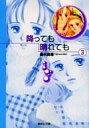 【中古】文庫コミック 降っても晴れても(文庫版) 全3巻セット / 藤村真理 【中古】afb