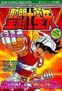 【中古】B6コミック 聖闘士星矢 / 週刊少年ジャンプ編集部