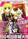 【中古】メガミマガジン 付録付)Megami MAGAZINE 2008/09(別冊付録2点)