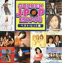 【中古】邦楽CD オムニバス / GOLDEN J-POP 1977~78
