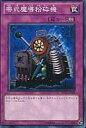 【中古】遊戯王/ノーマル/BEGINNER'S EDITION 1(第7期) BE01-JP161 N : 零式魔導粉砕機