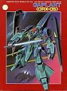 【中古】プラモデル 1/144 ORX-05 ギャプラン「機動戦士Zガンダム」シリーズNo.26