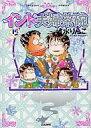 書, 雜誌, 漫畫 - 【中古】その他コミック インド夫婦茶碗(15) / 流水りんこ