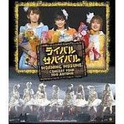 【中古】邦楽Blu-ray Disc モーニング娘。 / コンサートツアー2010秋〜ライバル サバイバル〜