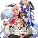 【中古】アニメ系CD AQUAPLUS VOCAL COLLECTION VOL.7