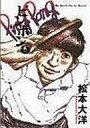 【中古】その他コミック ピンポン 全5巻セット / 松本大洋【中古】afb