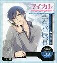 【中古】アニメ系CD マイカレ?Second Kiss? Vol.4 若水辰真編(CV:石田彰)