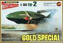 【中古】プラモデル 1/350 TB-2 サンダーバード2号 ゴールドメッキタイプ「サンダーバード」【タイムセール】
