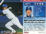 【中古】スポーツ/2001プロ野球チップス第1弾/横浜/レギュラーカード 14 : 石井 琢朗