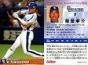 【中古】スポーツ/2005プロ野球チップス第3弾/中日/レギュラーカード 193 : 福留 孝介
