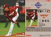 【中古】スポーツ/2006プロ野球チップス第2弾/楽天/開幕戦カード OP-11 : 一場 靖弘【02P09Jul16】【画】