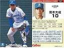【中古】スポーツ/1998プロ野球チップス ラッキーカード特典/西武/ゴールドサインカード 147 : 高木 大成(箔押しサイン入)
