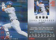 【中古】スポーツ/2003プロ野球チップス第2弾/横浜/スターカード S-11 : 石井 琢朗(格子パラレル仕様)