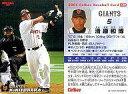 【中古】スポーツ/2005プロ野球チップス第2弾/巨人/レギュラーカード 129 : 清原 和博