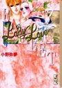 【中古】文庫コミック Lady Love(文庫版) 全4巻セット / 小野弥夢【中古】afb