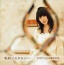 【中古】同人音楽CDソフト 私的ノスタルジー / 31STYLE【02P03Dec16】【画】