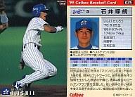 【中古】スポーツ/1999プロ野球チップス第2弾/横浜/レギュラーカード 75 : 石井 琢朗