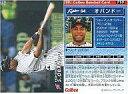 【中古】スポーツ/2001プロ野球チップス第2弾/日本ハム/レギュラーカード 110 : オバンドー