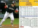 【中古】スポーツ/2005プロ野球チップス第3弾/ソフトバンク/交流戦カード IL-08 : 松中