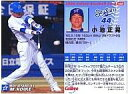 【中古】スポーツ/2006プロ野球チップス第2弾/横浜/レギュラーカード 168 : 小池 正晃