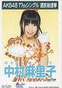 【中古】生写真(AKB48・SKE48)/アイドル/AKB48中村麻里子/CD「ポニーテールとシュシュ」特典【マラソン201207_趣味】【マラソン1207P10】【画】