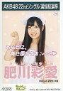 【b0426】【中古】生写真(AKB48・SKE48)/アイドル/AKB48肥川彩愛/CDS「Everyday、カチューシャ」特典【10P18May12】【画】