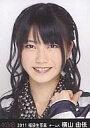 【中古】生写真(AKB48 SKE48)/アイドル/AKB48 横山由依/顔アップ/2011 福袋生写真
