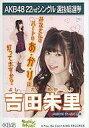 【b0426】【中古】生写真(AKB48・SKE48)/アイドル/AKB48吉田朱里/CDS「Everyday、カチューシャ」特典【10P18May12】【画】