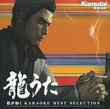 【中古】アニメ系CD 龍うた 〜龍が如く KARAOKE BEST SELECTION〜【10P15Feb15】【画】