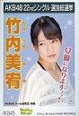 【中古】生写真(AKB48・SKE48)/アイドル/AKB48竹内美宥/CDS「Everyday、カチューシャ」特典【マラソン201207_趣味】【マラソン1207P10】【画】