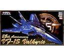 【中古】プラモデル 1/72 VF-1S バルキリー (マクロス