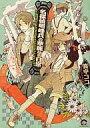 【中古】【0719_used】ボーイズラブコミック 名探偵明峰氏の華麗なる日常【10P22Jul11】【画】
