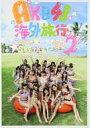 【中古】女性アイドル写真集 AKB48海外旅行日記 2 with SKE48 ここはどこですか?【10P13Jun14】【画】【中古】afb
