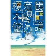【中古】アニメムック 漫画BOX AMASIA(アメイジア)【中古】afb