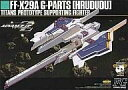 【中古】プラモデル 1/144 FG FF-X29A Gパー...