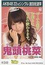 【中古】生写真(AKB48・SKE48)/アイドル/AKB48 鬼頭桃菜/CDS「Everyday、カチューシャ」特典