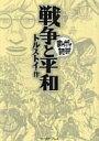 【中古】文庫コミック まんがで読破 戦争と平和 / トルストイ【画】