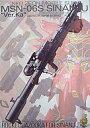 【中古】プラモデル 1/100 MG シナンジュ専用バズーカ「機動戦士ガンダムUC」単行本第8巻特装版同梱品