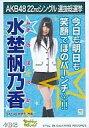 【中古】生写真(AKB48・SKE48)/アイドル/SKE48 水埜帆乃香/EVERYDAY、カチューシャ