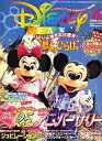 【中古】アニメ雑誌 Disney FAN 2008年6月号 ディズニーファン