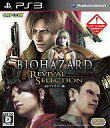 【中古】PS3ソフト バイオハザード リバイバルセレクション HDリマスター版【05P24Feb14】【画】