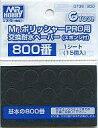 【中古】塗料 工具 MrポリッシャーPRO用交換耐水ペーパー800番 GT39