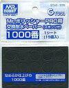 【中古】塗料 工具 MrポリッシャーPRO用交換耐水ペーパー1000番 GT40