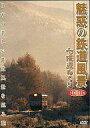 【中古】その他DVD魅惑の鉄道風景七曜週めぐり10〜12月