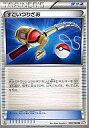 【中古】ポケモンカードゲーム/U/BW 拡張パック「レッドコレクション」 060/066 [U] : すごいつりざお