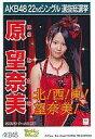 【エントリーでポイント10倍!(7月11日01:59まで!)】【中古】生写真(AKB48・SKE48)/アイドル/AKB48 SKE48/原望奈美/上半身/Everydayカチューシャキャラアニ劇場盤生写真